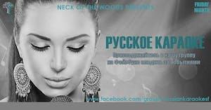 Russian Karaoke