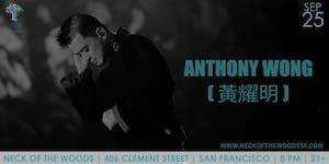 Anthony Wong ( 黃耀明 )